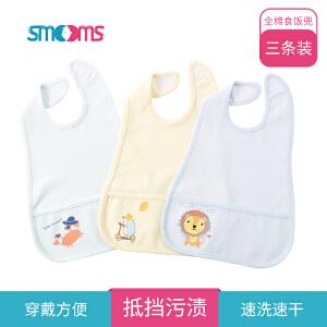 思萌SMOOMS婴儿围嘴 宝宝防水吃饭兜 纯棉儿童食饭兜 幼儿口水巾围兜3条装