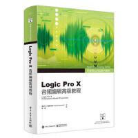 苹果专业培训系列教材 Logic Pro X音频编辑高级教程 数字音频辑编辑处理入门教程书籍 音乐制作技术教程书籍