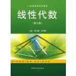 【旧书二手书8成新】21世纪高等学校教材--线性代数第三版第3版 靳全勤 张华隆 上海交通大学出版