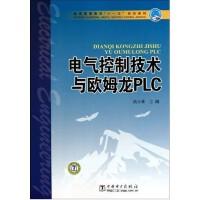 【旧书二手书8成新】电气控制技术与欧姆龙PLC 高万林. 中国电力出版社 978751230771