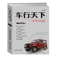 车行天下--中国驾车旅游地图集