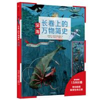 长卷上的万物简史:深海