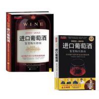 2014-2015进口葡萄酒鉴赏购买指南 +2012-2013进口葡萄酒购买指南 300瓶年度盲品葡萄酒 《美食与美酒