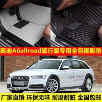 奥迪A6 allroad旅行版环保无味防水易洗超纤皮全包围丝圈汽车脚垫