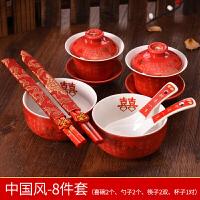 婚庆用品结婚喜杯陶瓷对碗对杯婚礼新人敬茶杯碗筷龙凤喜碗套装