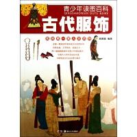 古代服饰/青少年读图百科