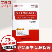 中国石化出版社 米什金(第11版)笔记和课后习题详解 中国石化出版社