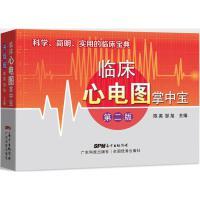 临床心电图掌中宝(第2版) 广东科技出版社