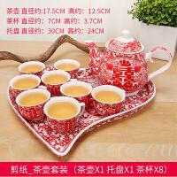 结婚庆用品陶瓷茶壶茶具套装婚礼女方陪嫁喜字敬茶杯新人喜庆礼物 8杯1壶1盘_婚庆茶具