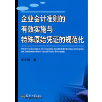 企业会计准则的有效实施与特殊原始凭证的规范化