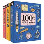 写给中国孩子的100个故事系列(共3册) 100个科学家的故事/100个文学家的故事100个艺术家的故事