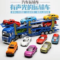 汽车运输车 工程轿运车儿童玩具汽车模型合金声光小汽车套装