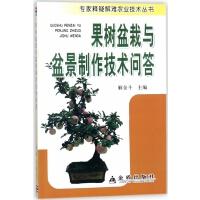 果树盆栽与盆景制作技术问答/专家释疑解难农业技术丛书 9787508262512 金盾
