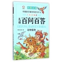 儿童百问百答(动物植物彩图注音)/中国孩子喜欢问的为什么