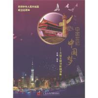 新华书店正版 大音中国梦 大型主题诗歌朗诵集8CD 新旧包装随机发货