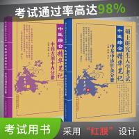 中医综合精华笔记 中基中诊针灸分册+中药方剂中内分册 2本套装 中国中医药出版社