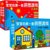 宝宝的第一套拼图游戏礼盒装2册 邦臣小红花 0-1-2-3岁婴幼儿动手动脑益智游戏拼图书籍3-6岁儿童幼儿手工DIY纸