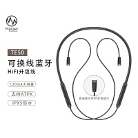 脉歌森海威尔IE80接口蓝牙连接线适用于森海威尔IE80 IE80 IE8 IE8I耳机转蓝牙耳机线 森海威尔IE80