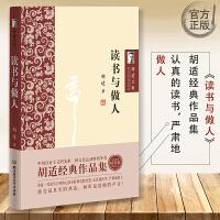 胡适文集:读书与做人 看胡适先生怎样解读 读书与做人 胡适人生哲学与处世智慧书籍 中国近代文学小说读物 畅销书籍