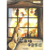 海豚绘本花园系列:不来梅的音乐家I9 正版 (英)贝妮黛・华兹 文/图,刘海颖 译 9787535345417 湖北少儿