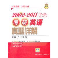 2002―2011 十年考研英语真题详解