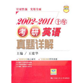 2002—2011 十年考研英语真题详解
