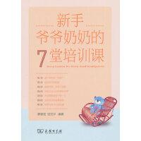 "新手����奶奶的7堂培��n(一本""�H�O��"",送�o孩子����奶奶的�Y物,�和�C�c�剀俺�M三代家庭)"