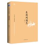 东周列国志(《芈月传》小说素材,未删节全本)