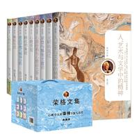 荣格文集全九册 (典藏版)全9册