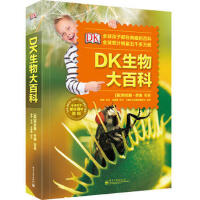 DK生物大百科 精装版 中国少儿儿童百科全书 儿童读物儿童书籍 6-7-8-10岁儿童科普百科书籍 小学生课外书