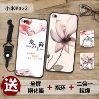 小米Max2手机壳 小米MAX2手机套 小米max2 手机保护壳 全包防摔硅胶磨浮雕彩绘砂软套男女款送全屏钢化膜