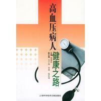 【二手书9成新】 高血压病人健康之路 朱鼎良 上海科学技术文献出版社 9787543924338