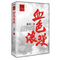 【新书店正版】血色浪漫,都梁,北京联合出版公司9787550206892