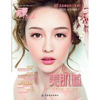 美肌道,《昕薇》杂志社著,中国纺织出版社9787506495547