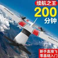 遥控飞机经典塞斯纳滑翔机固定翼超长续航新手小学生耐撞泡沫航模
