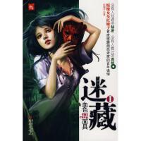 迷藏I:血色面具 重庆出版社