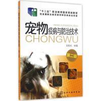 宠物疫病与防治技术(第2版) 王彤光 主编