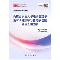 非纸质书!!2019年内蒙古农业大学经济管理学院814经济学与管理学基础考研全套资料