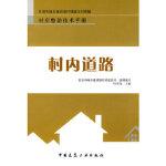 村内道路 叶齐茂 中国建筑工业出版社