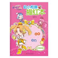 巴啦啦小魔仙之飞越彩灵堡幼小衔接描红:汉语拼音2