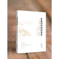 中国传统家训集萃――好家风・好家训・好家规