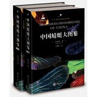 中国蜻蜓大图鉴