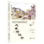 来自中国的明信片:大运河纪行