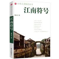 江南符号(中国人文标志丛书)(彩插图文版)