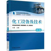 化工设备及技术(第2版) 王磊 主编