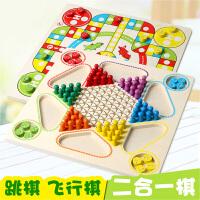 跳棋儿童飞行棋大号桌面游戏多功能棋子互动木制质益智玩具
