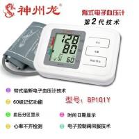 金亿帝电子血压计BP101Y神州龙血压测量计家用 臂式全自动