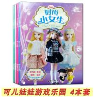 可儿娃娃游戏乐园4本套 公主换装贴纸书女孩喜欢的场景贴贴画芭比公主题炫彩智力游戏玩具巴拉拉小魔仙 女孩喜欢的百变换装秀