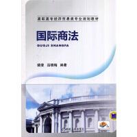 国际商法(高职高专经济贸易类专业规划教材)