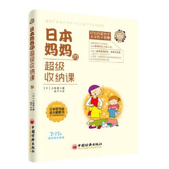超级收纳课(pdf+txt+epub+azw3+mobi电子书在线阅读下载)